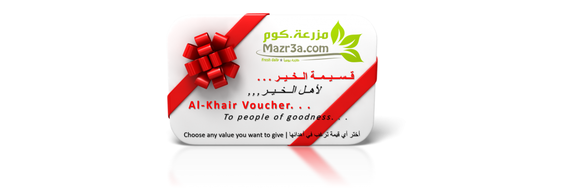 Al-Khair Voucher