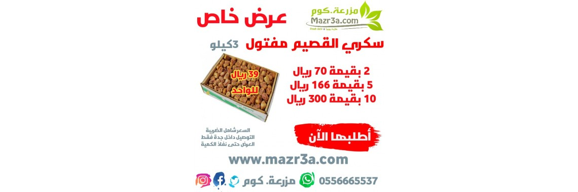 Dates offer