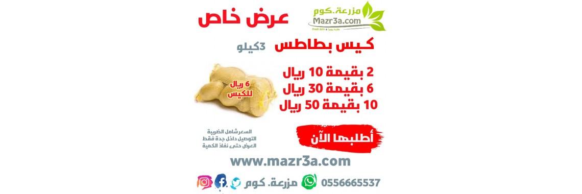 Potato offer
